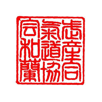 TAKN_hanko.jpg