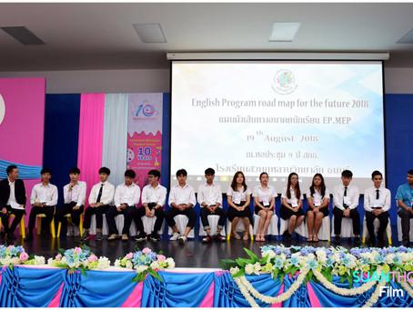 กิจกรรม English Program Roadmap For The Future