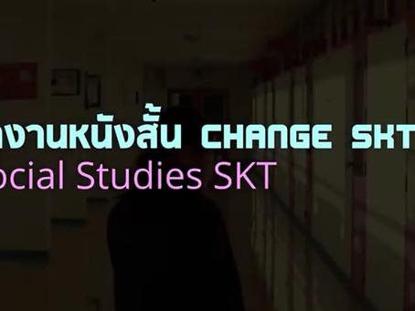 ผลงานนักเรียน หนังสั้น Change SKT