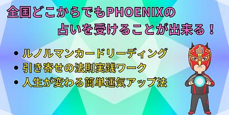 全国どこからでもPHOENIXの 占いを受けることが出来る!.png