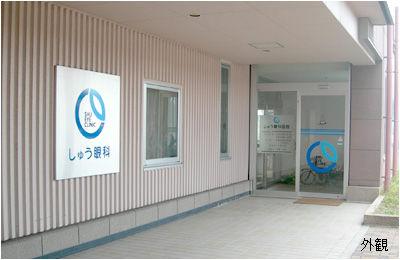 syu_ph_clinic.jpg