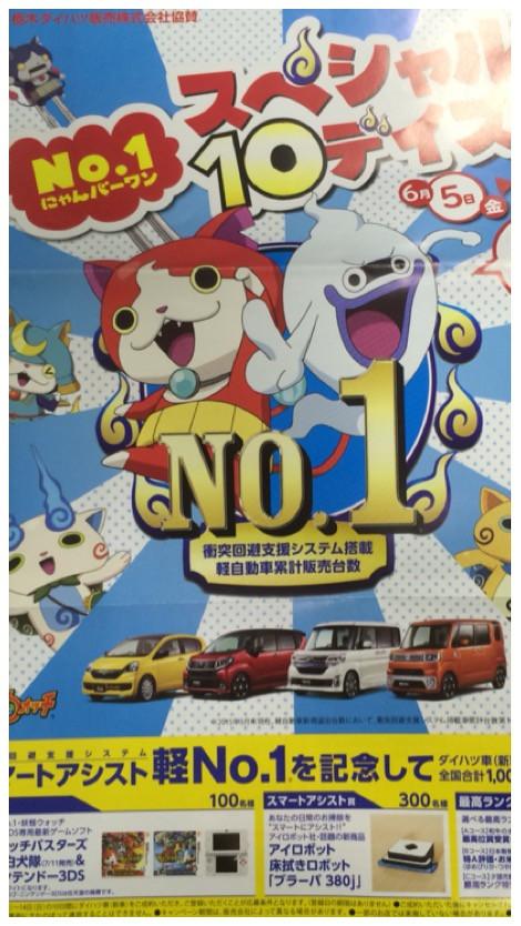 6/5(金)~6/14(日)スペシャル10デイズ開催中!