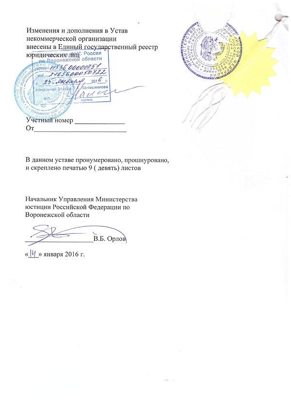 устав_page-0010.jpg