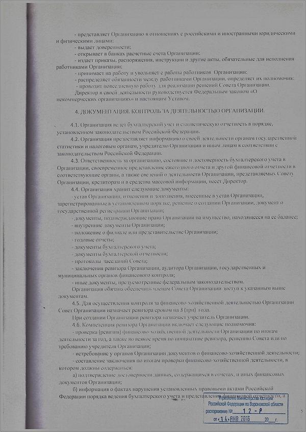 устав_page-0005.jpg