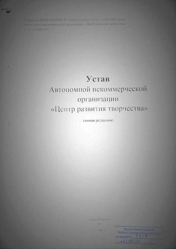 устав_page-0001.jpg