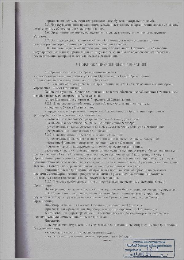 устав_page-0004.jpg