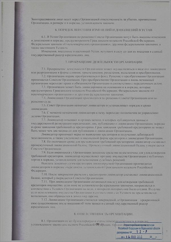 устав_page-0007.jpg