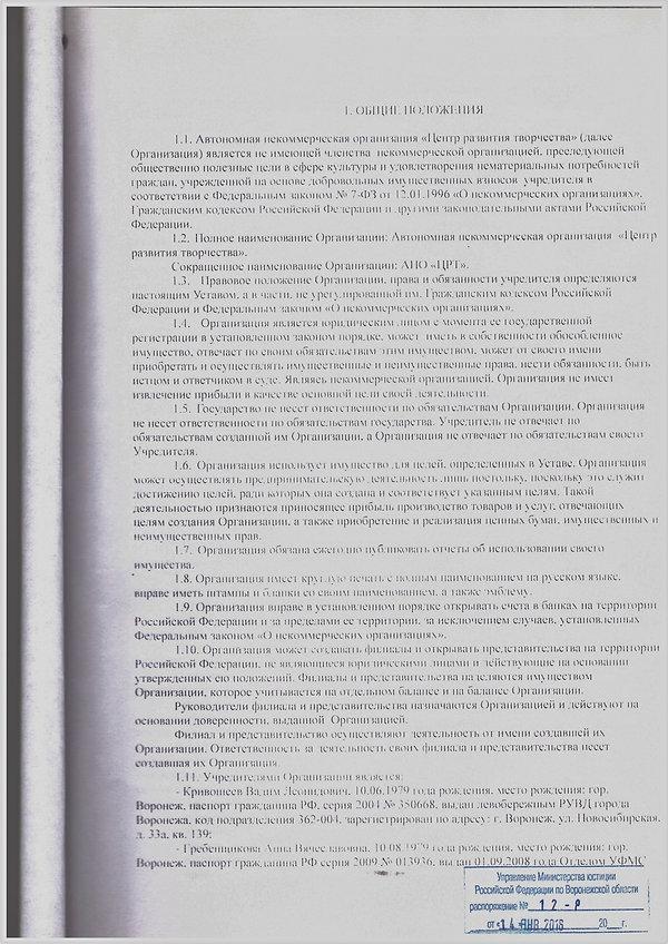 устав_page-0002.jpg