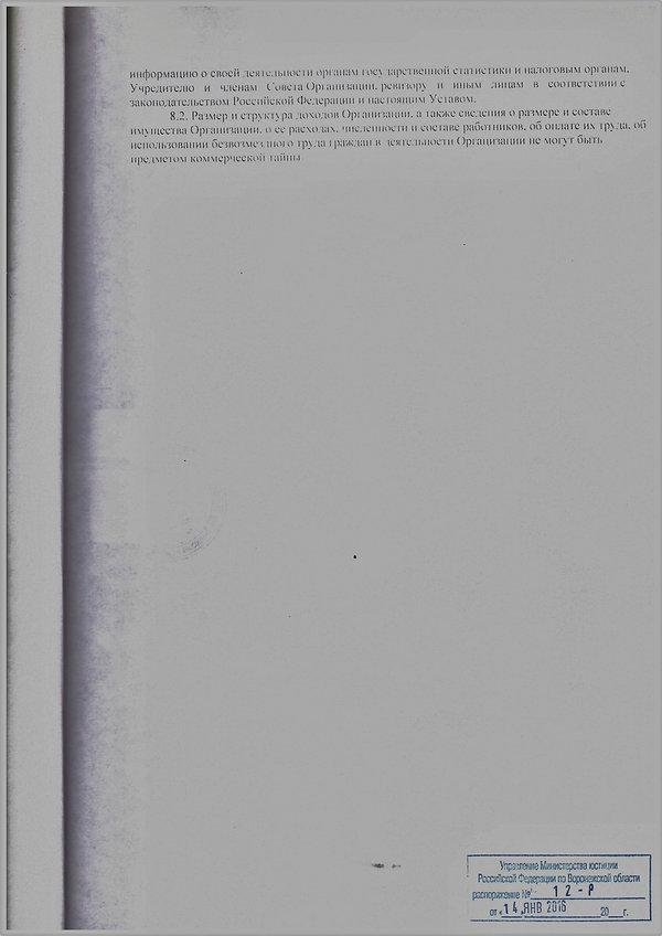 устав_page-0008.jpg