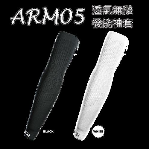 U.CR+ PP arm 05透氣無縫機能袖套 - ARM 05