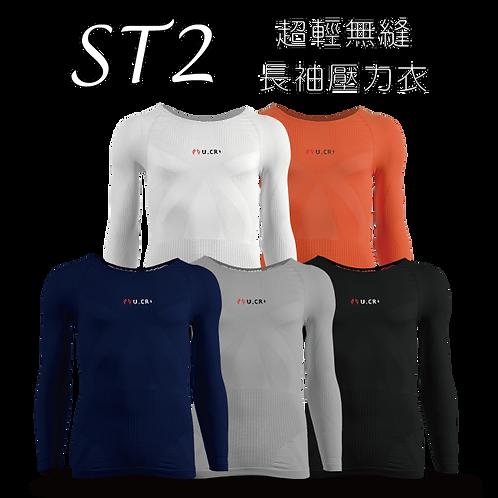 U.CR+ ST2 - 機能性超輕量無縫長袖壓力衣