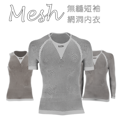 U.CR+ PP mesh short sleeve超輕量網洞內衣-短袖