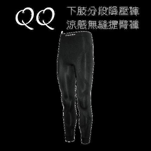 U.CR+  ice cafe QQ 9 points compression pants 壓力褲九分長褲 (無墊)