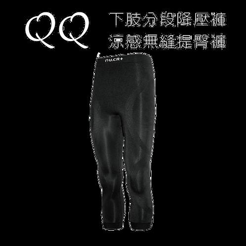 U.CR+ ice cafe QQ 7 points  compression pants 下肢分段降壓力褲七分褲 (無墊)