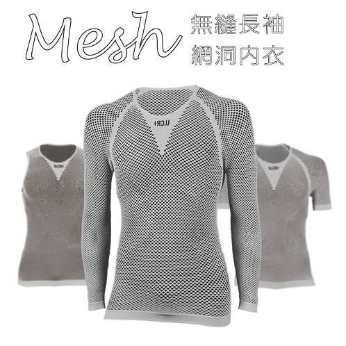 U.CR+ PP mesh long sleeve super light 超輕量無縫網洞內衣-長袖