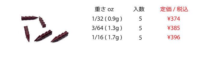 カラーネイルシンカー価格表.jpg