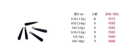 カラーフリーシンカー価格表.jpg