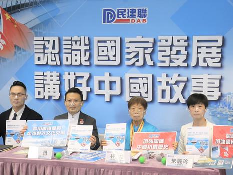 民建聯「認識國家發展 講好中國故事」倡議書  要求政府「講好中國故事」