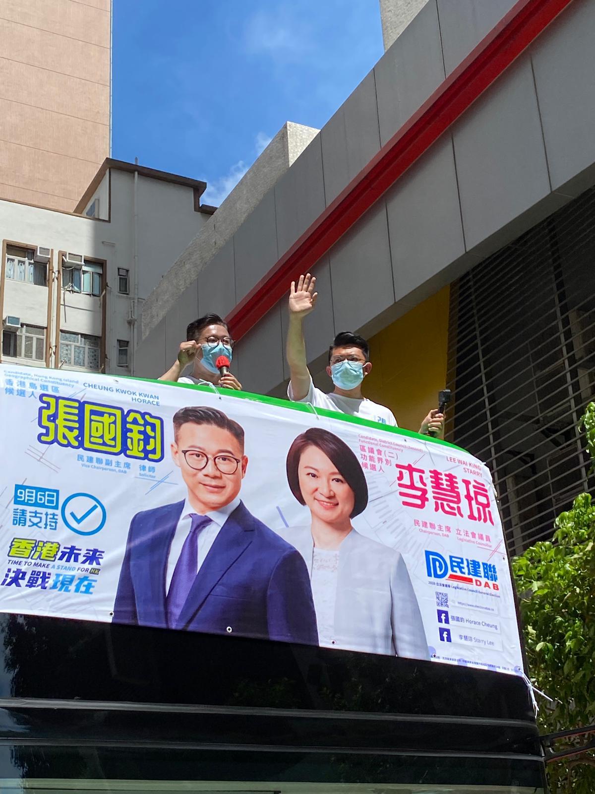 2020年7月18日公佈參選,舉行花車巡遊