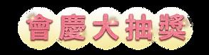 會慶大抽獎_web elements-06.png