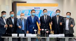 2021年9月8日 工商專業委員會成立發佈會