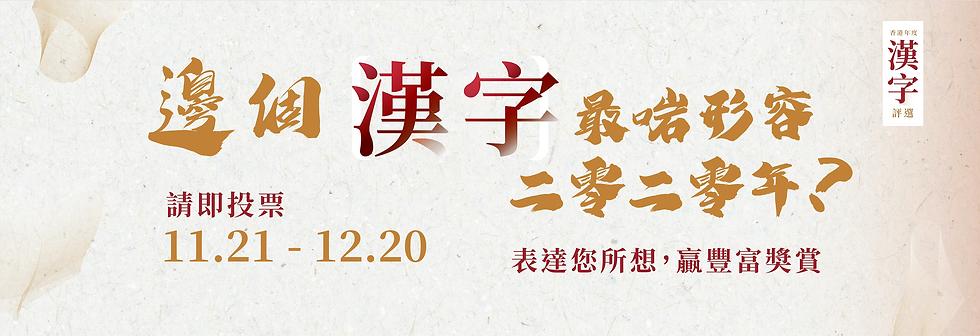 漢字webbanner_2020.png