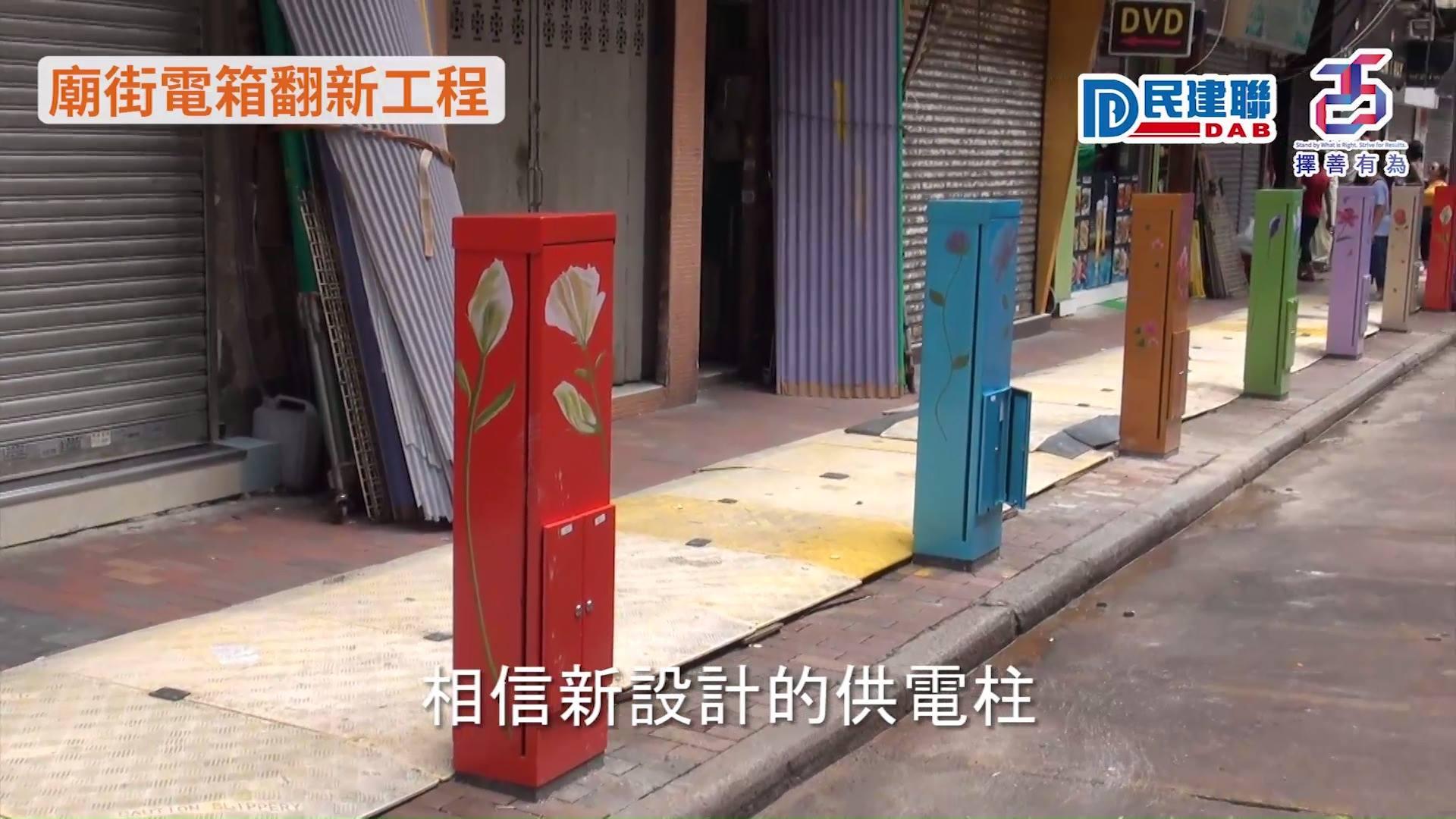 廟街供電柱翻新工程