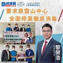 網圖_要求慈雲山中心全面停業進行徹底消毒