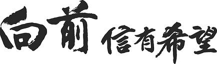 向前_信有希望.png