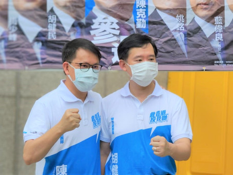陳克勤團隊報名參加2020立法會(新界東)選舉