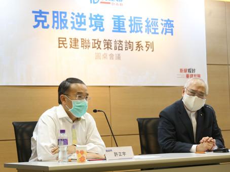 「克服逆境 重振經濟」圓桌會議