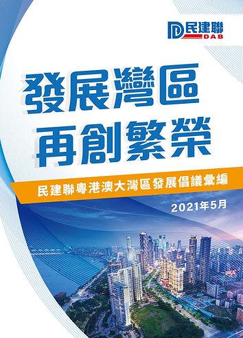 20210527_發展灣區 再創繁榮_工作區域 1.jpg