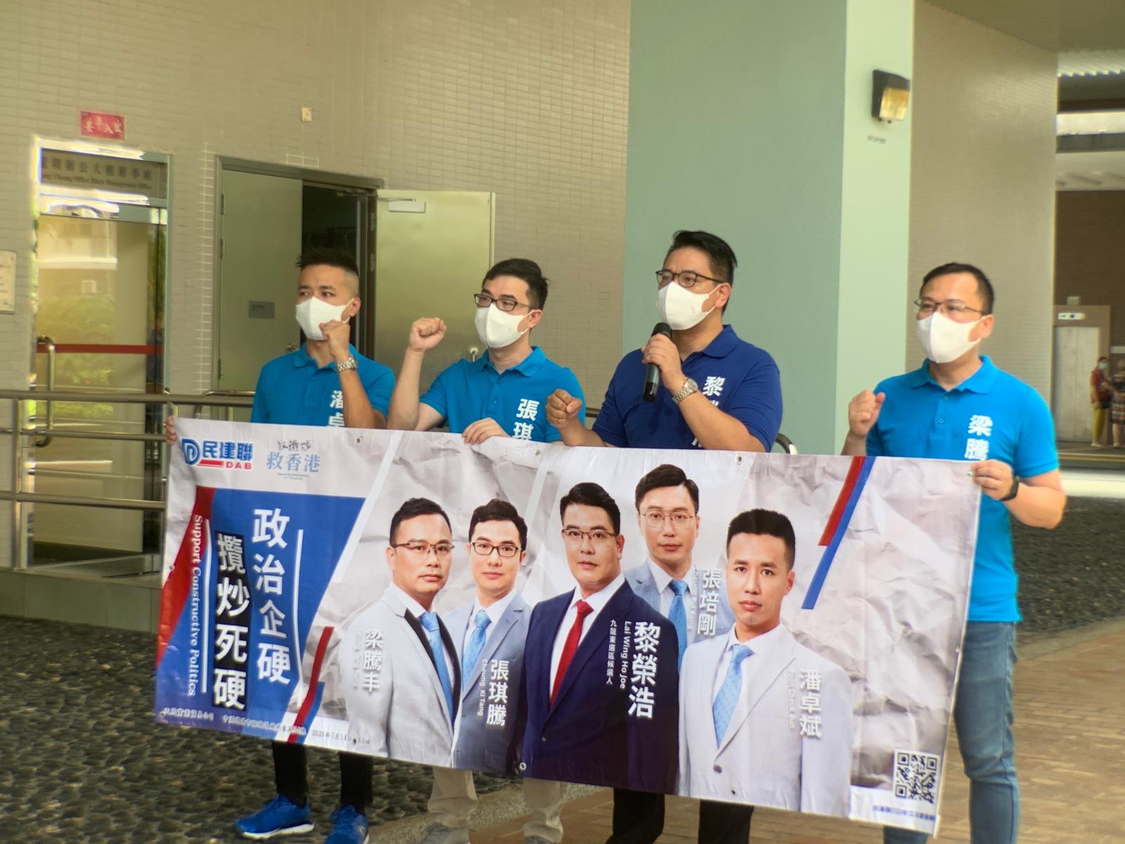黎榮浩團隊於7月20日報名參選九龍東立法會選舉
