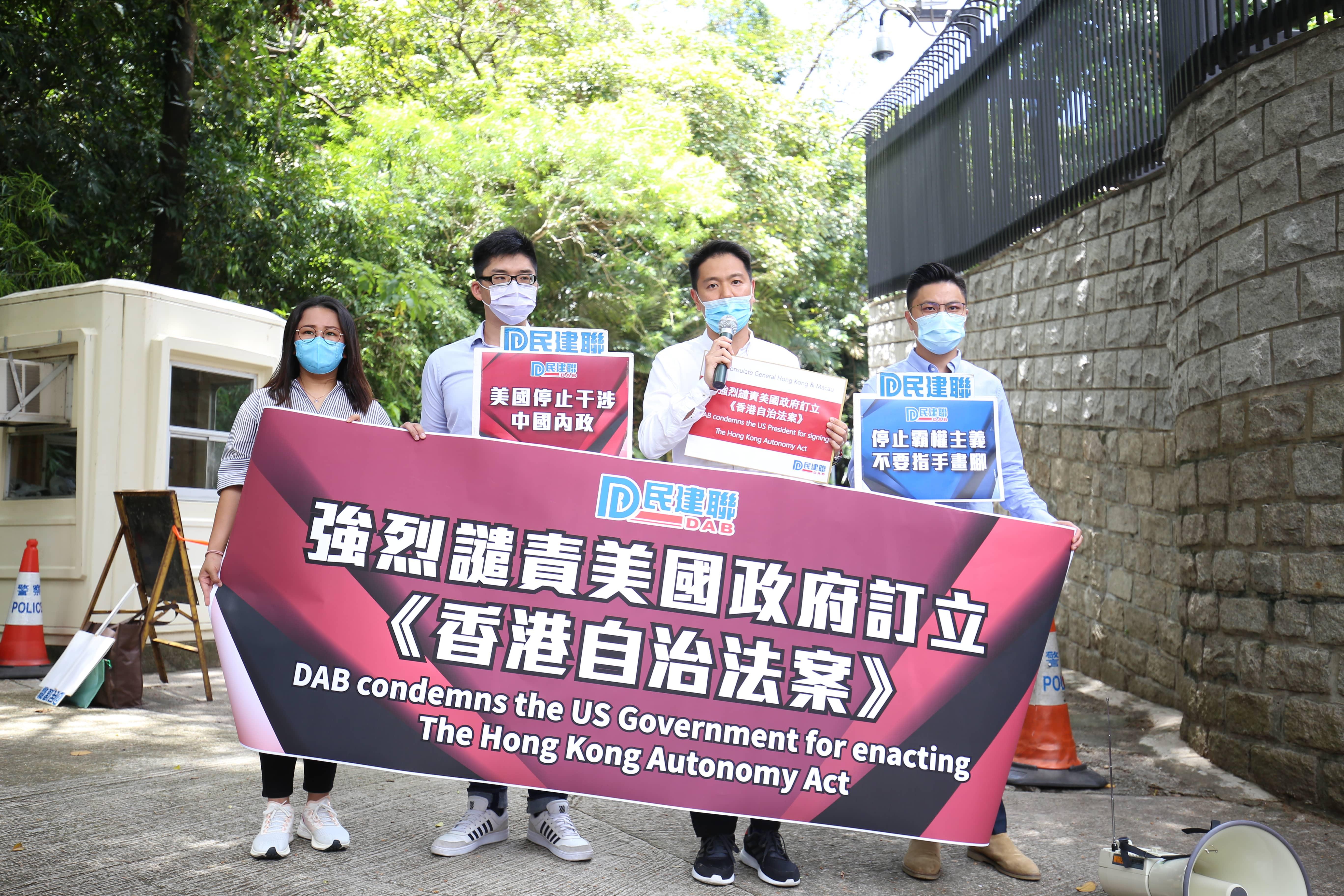 2020年7月16日強烈譴責美國政府簽訂《香港自治法案》