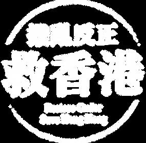 撥亂反正logo.png