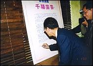 2001.1.1千禧宣言.jpg