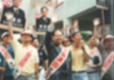 1993.8張漢田補選_1.JPG
