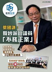 議會監察電子刊物 2021_3月號_cover.jpg