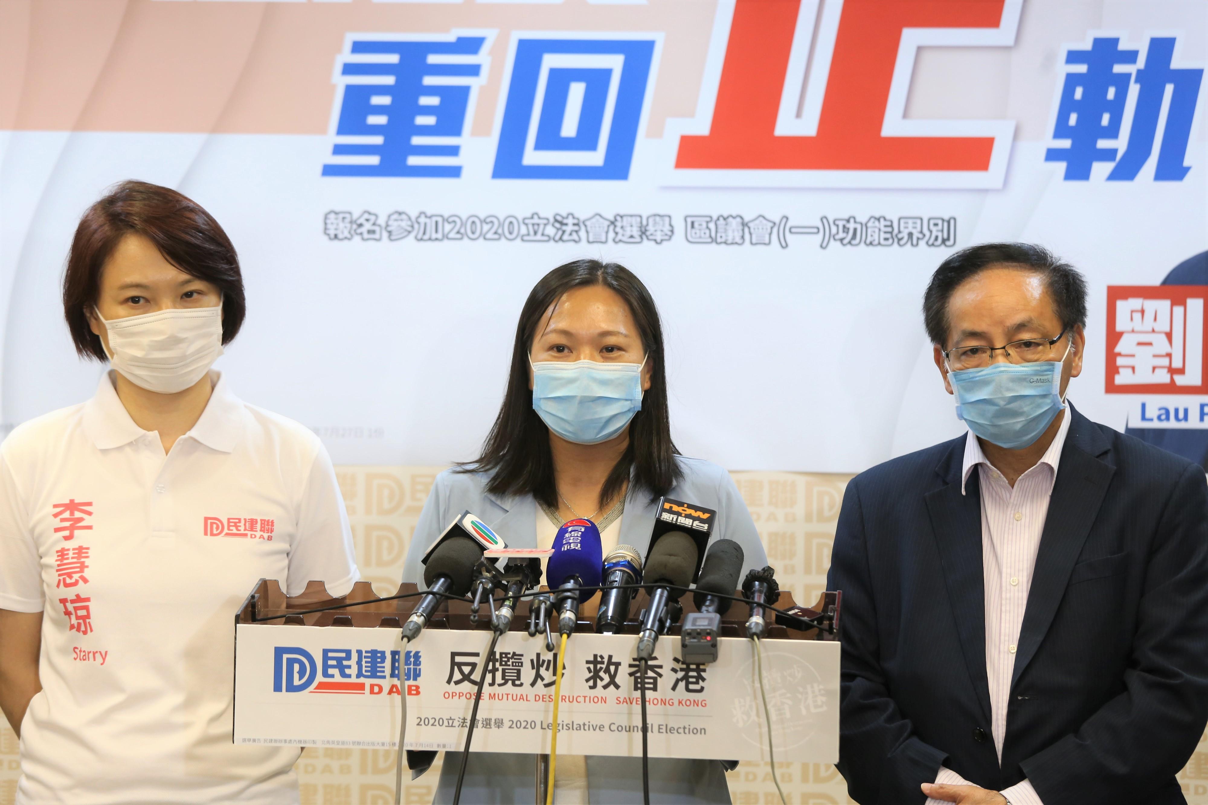 劉佩玉正式報名參選區議會(一)