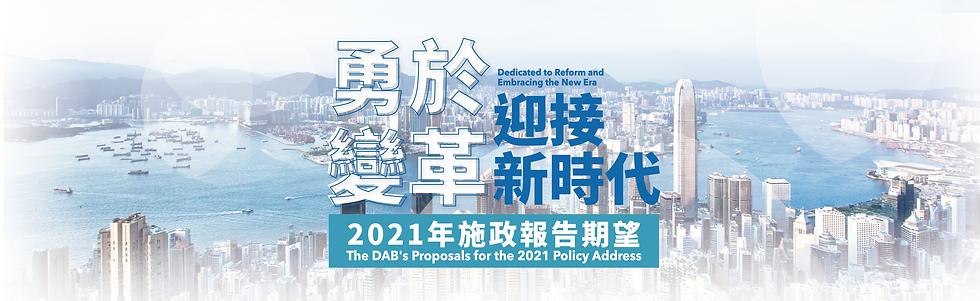 20210817_民建聯2021施政報告期望_工作區域 1 複本.png