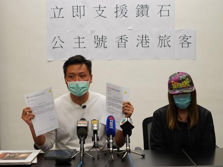 "Assist Hong Kong travelers stranded on the ""Diamond Princess"" cruise ship"