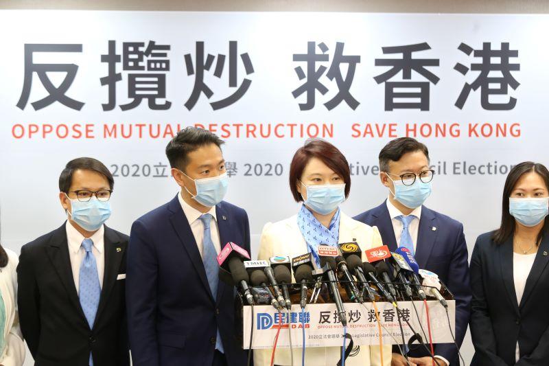 2020年7月14日民建聯公佈立法會選舉參選名單