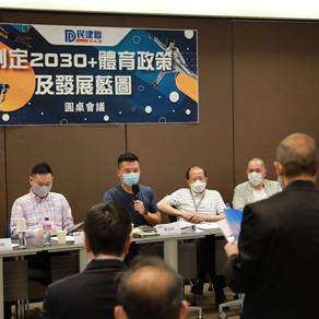 「制定2030+體育政策及發展藍圖」圓桌會議