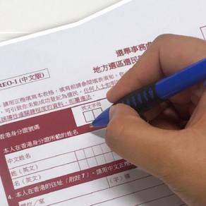登記做選民