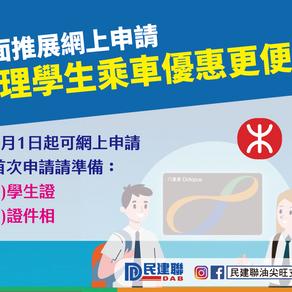 唔駛再用筆填表 9月起可於網上辦理學生八達通乘車優惠