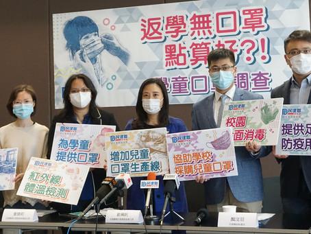 Survey on masks for schoolchildren