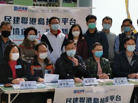 The DAB establishes a one-stop comprehensive anti-epidemic platform for Hong Kong Island