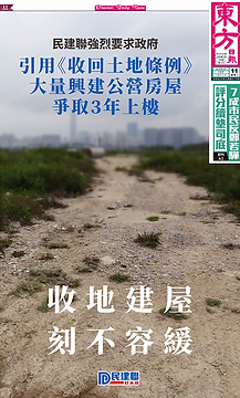 ODN - 20190911 A1 民建聯.PNG