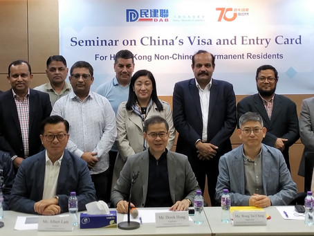 Seminar on China's Visa and Entry Card: To Facilitate Applications of China Travel Documents for our