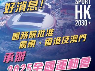 民建聯回應香港承辦全運會